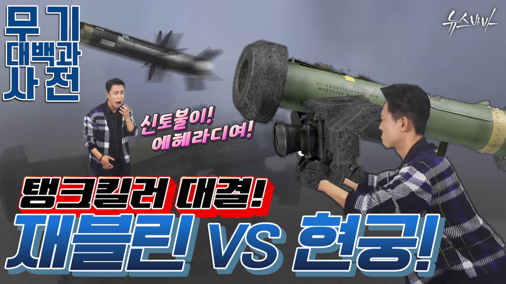 [뉴스바바] 탱크킬러 대결! 재블