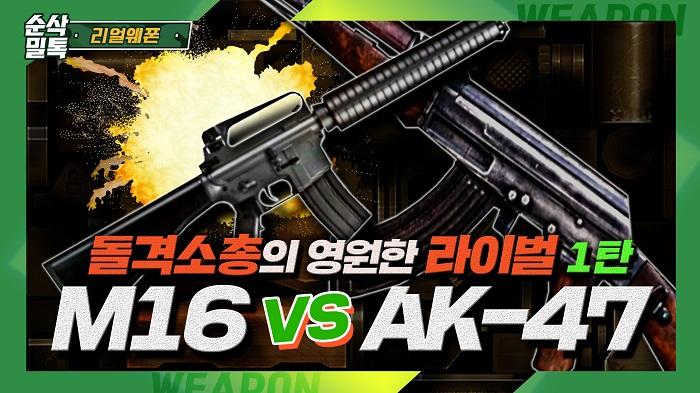돌격소총의 영원한 라이벌 [M16