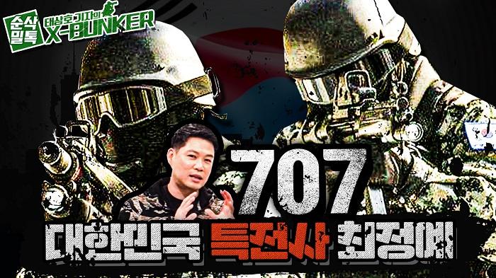 """대한민국 특전사 최정예 """"707특"""