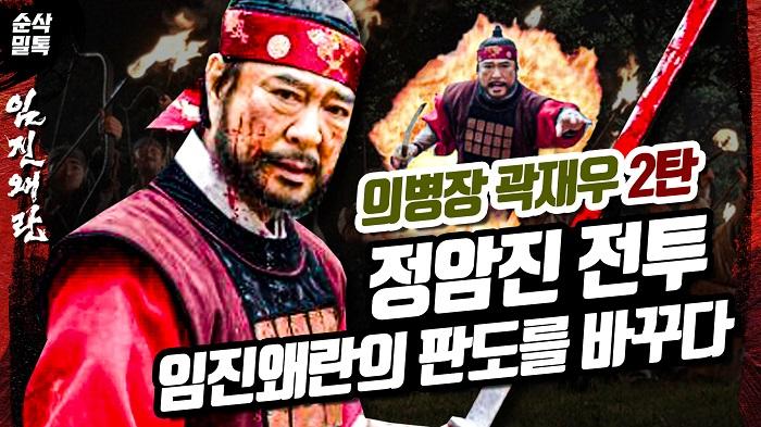 의병장 곽재우 2탄-정암진 전투