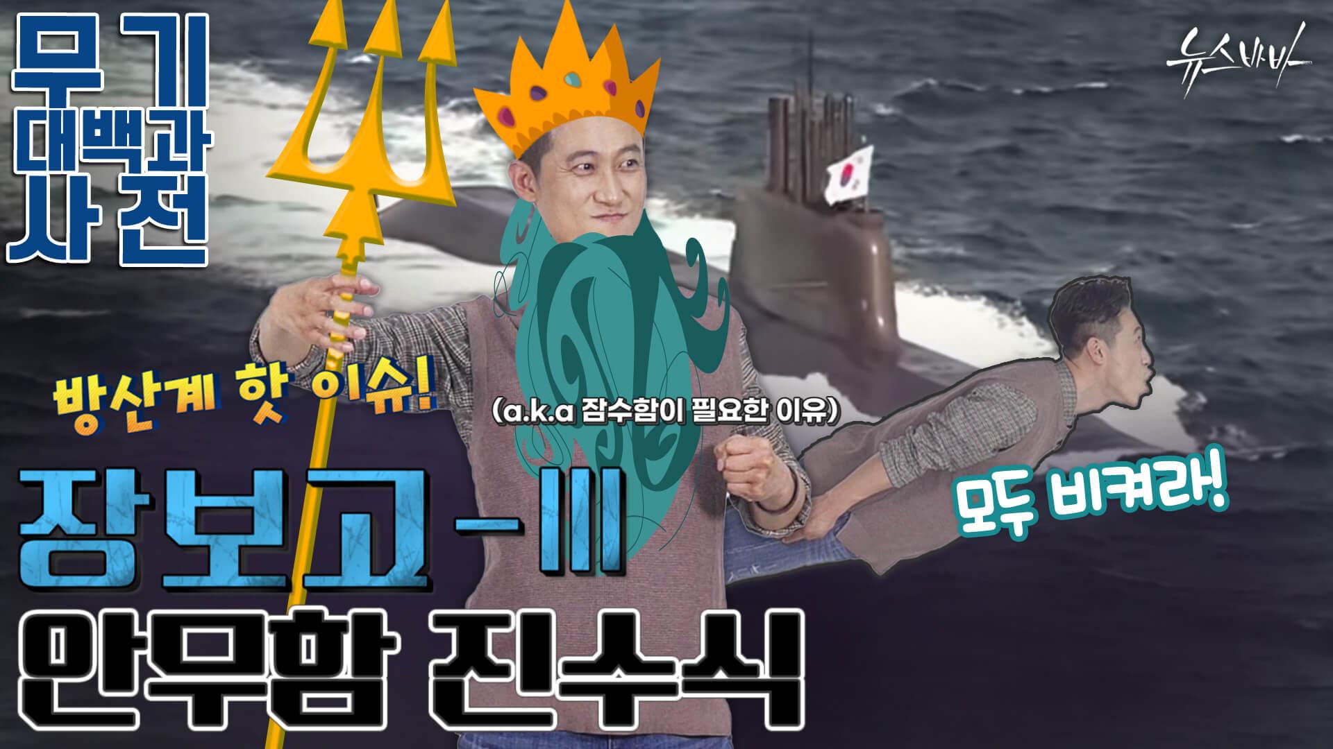 [뉴스바바] 방산계 핫이슈! 장보