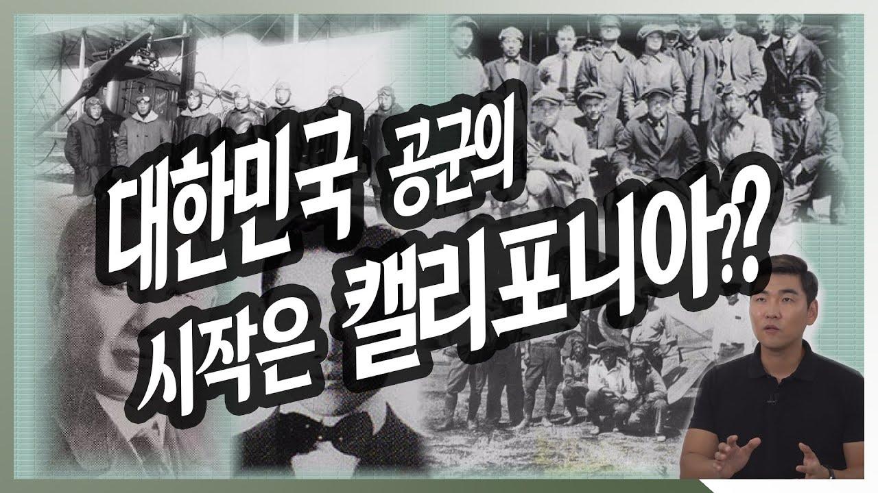 대한민국 공군의 시작은 캘리포