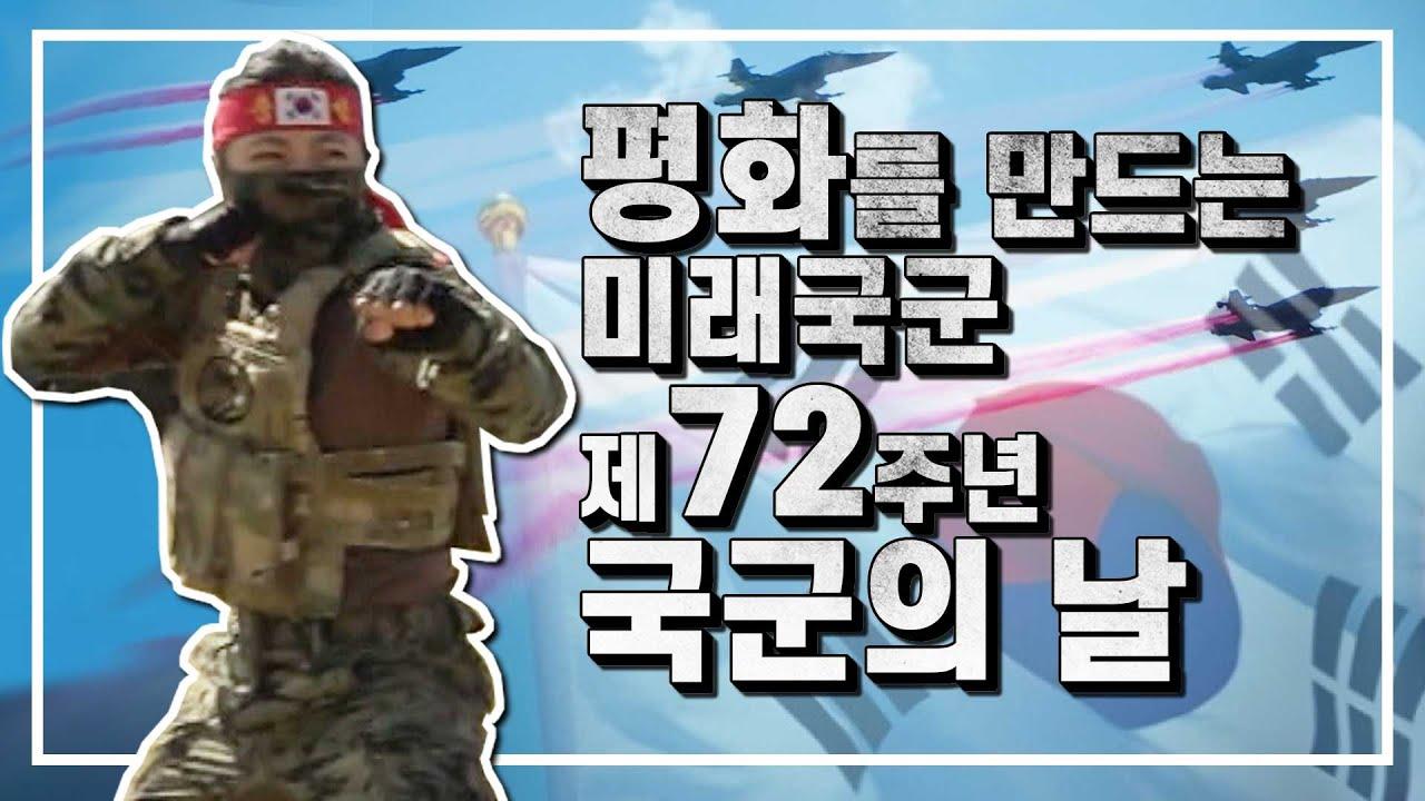 """숫자로 정리한 """"국군의 날"""" 행"""
