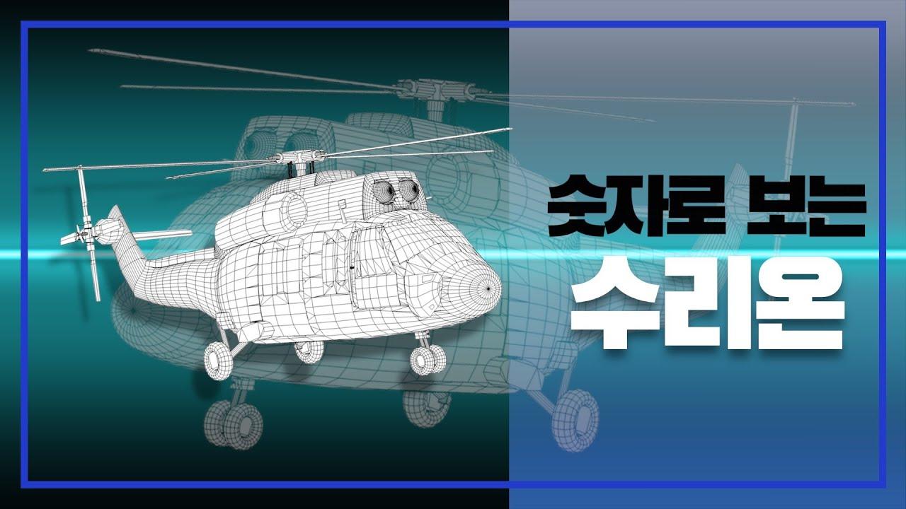 숫자로 정리한 한국형 기동헬기