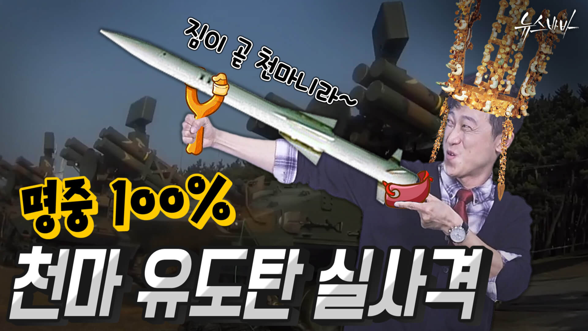 [뉴스바바] 천마 유도탄 실사격