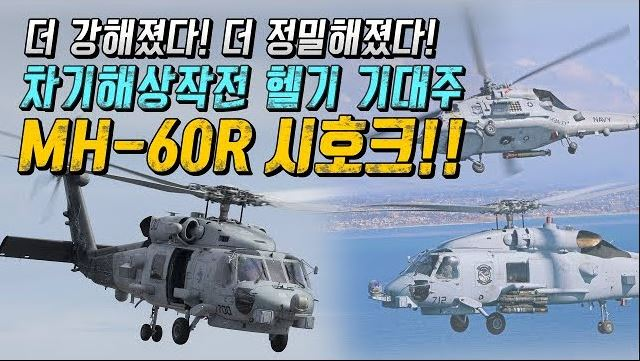 차기 해상작전헬기 시호크(MH-6