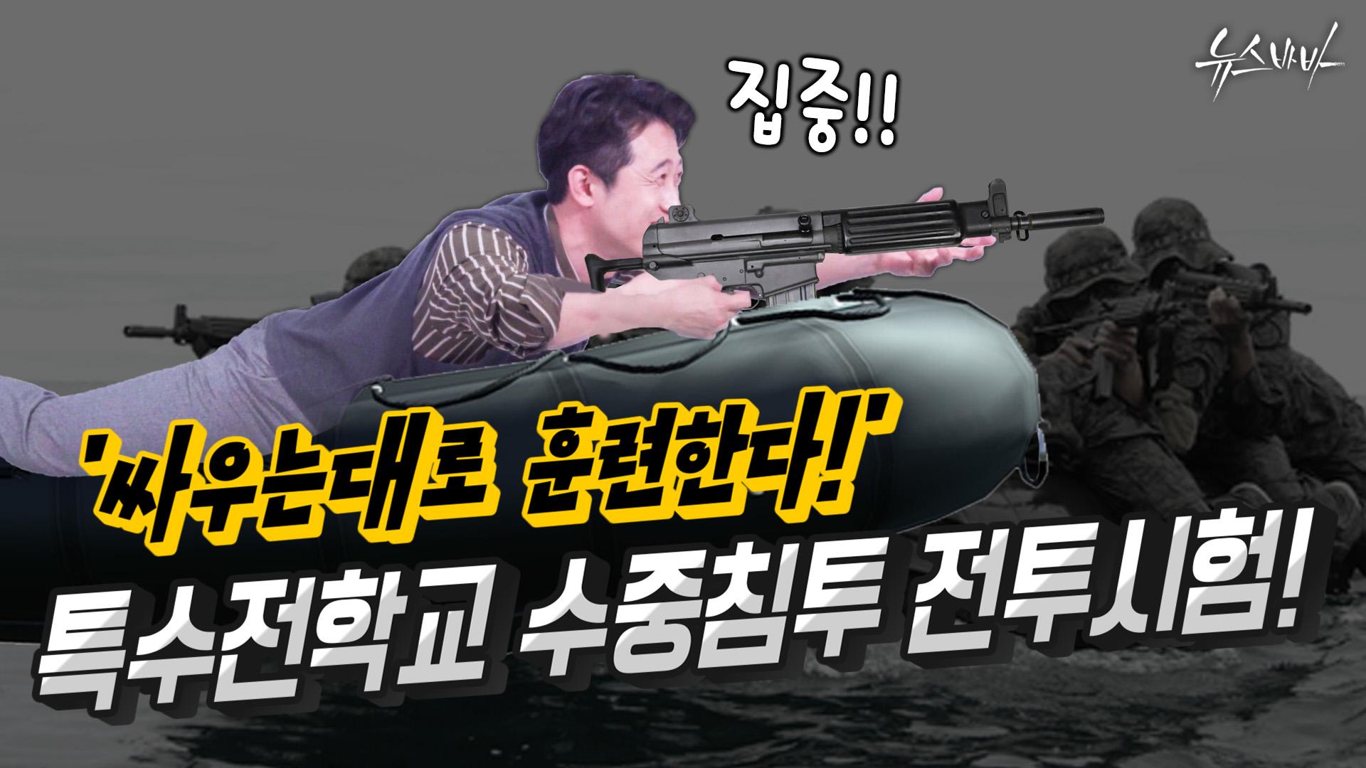 [뉴스바바]'싸우는데로 훈련한