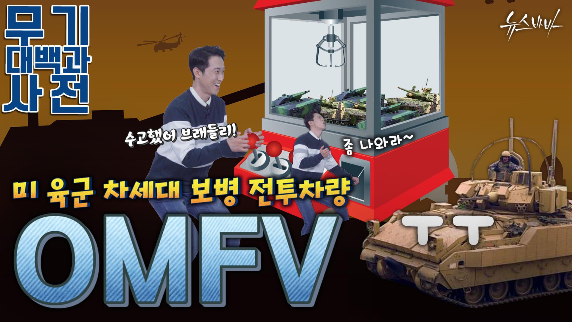 [뉴스바바] 미 육군 차세대 보병