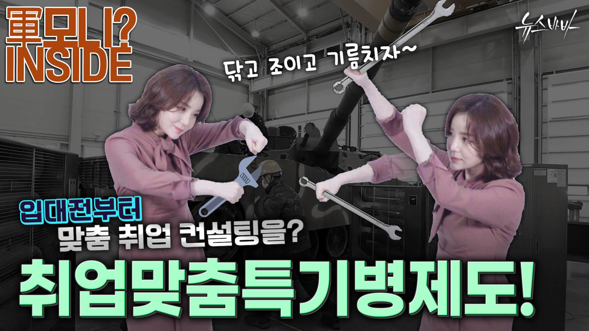 [뉴스바바] 입대전부터 맞춤 취
