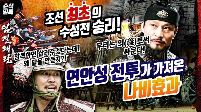 조선 최초의 수성전 승리! [연안