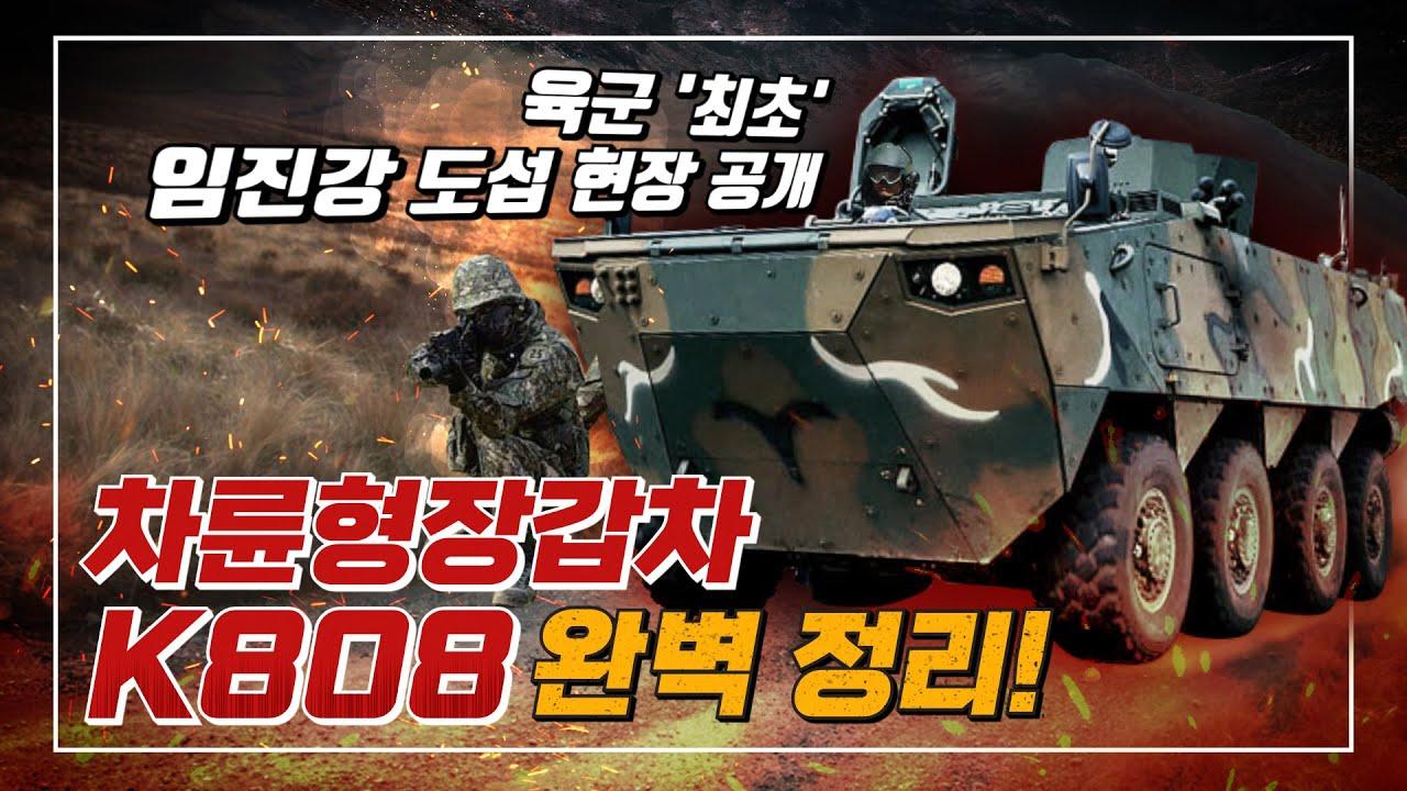 차륜형장갑차 K808 완벽 정리!