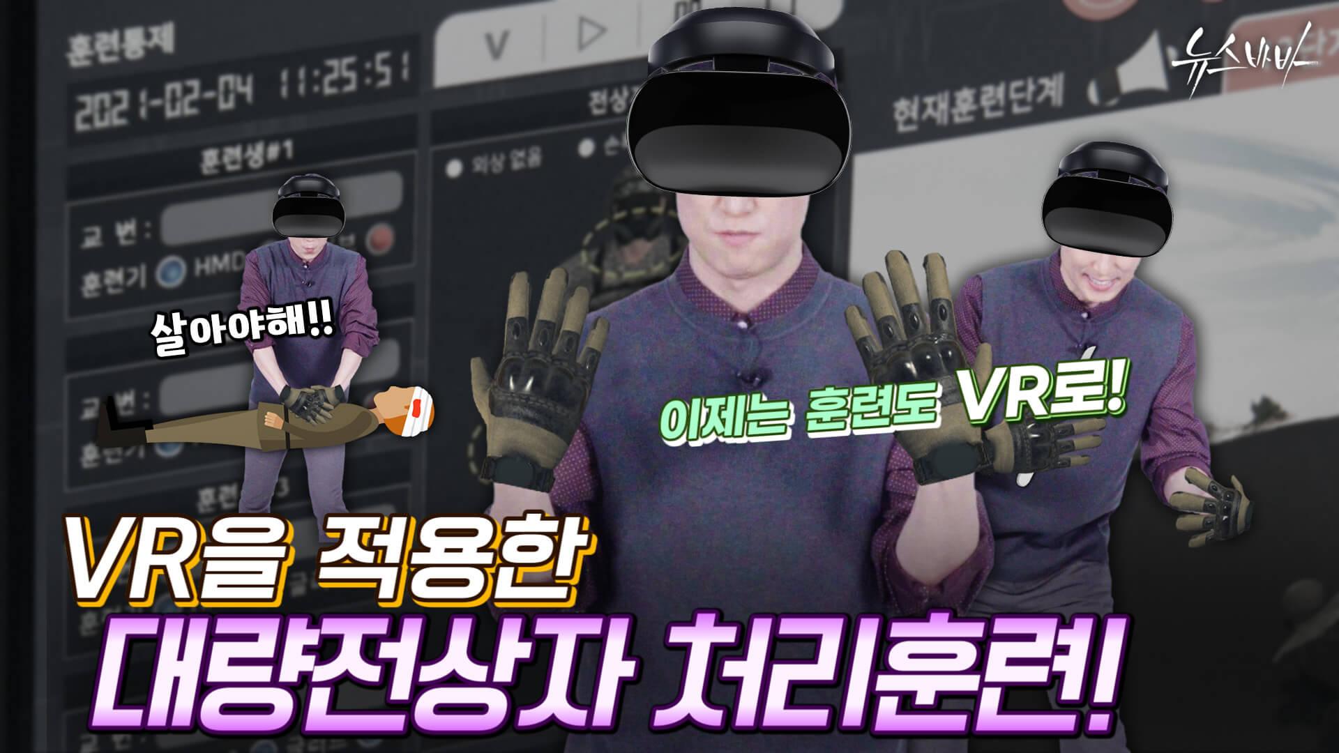 [뉴스바바] 이제는 훈련도 VR로