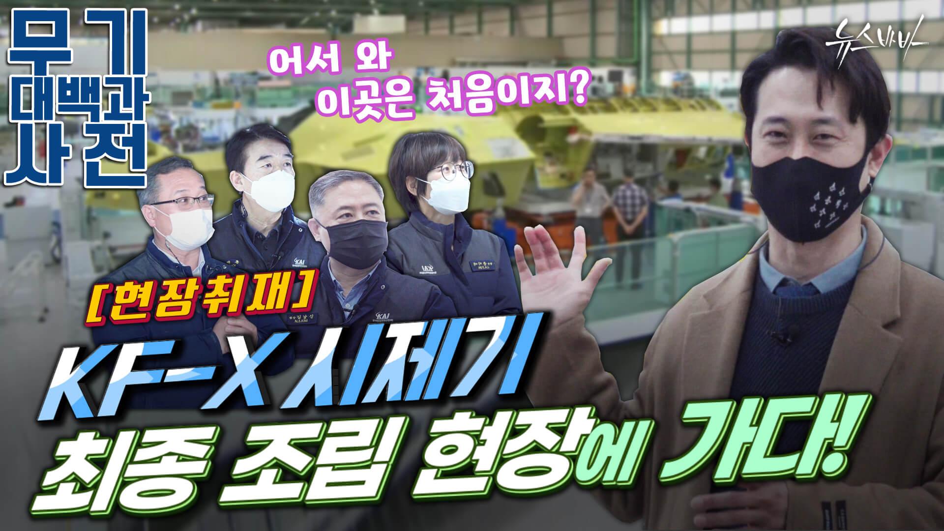 [현장취재] KF-X 시제기 최종 조