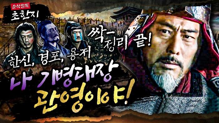 """""""나 기병대장 관영이야!&q"""