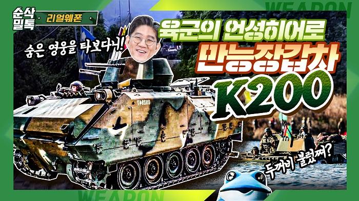 대한민국 육군의 언성히어로! 만