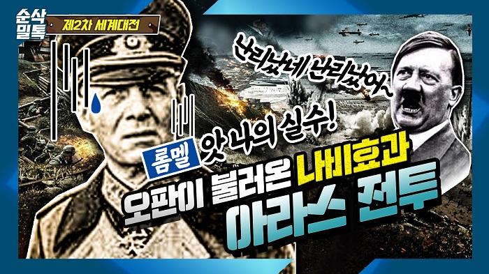 오판이 불러온 나비효과 아라스