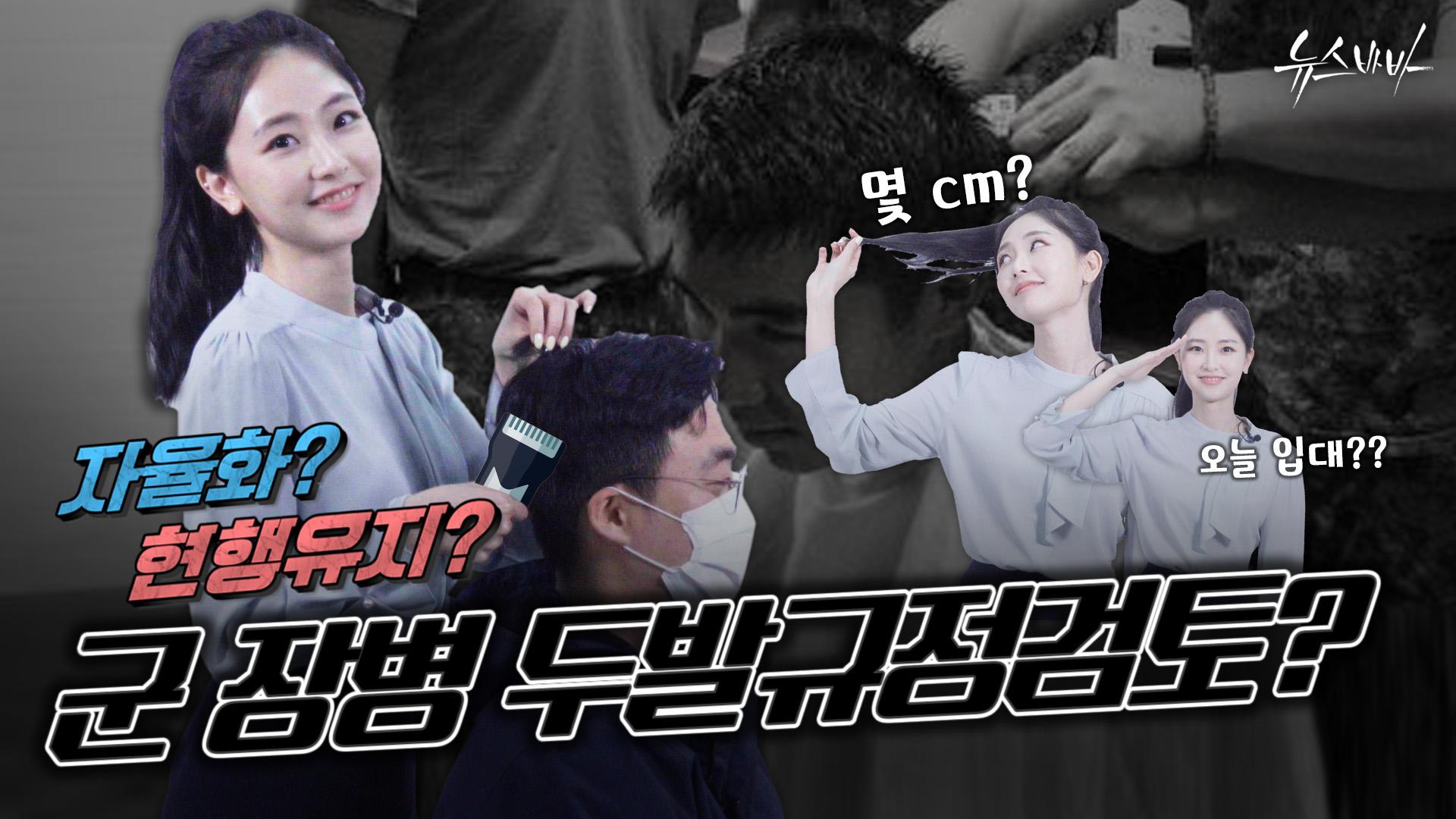 [뉴스바바] 군 장병 두발규정검