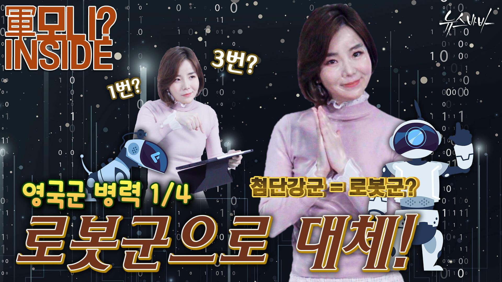 [뉴스바바] 첨단강군=로봇군? 영