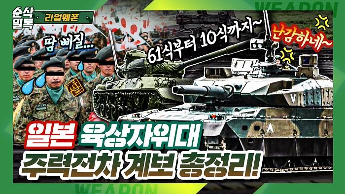 일본 [육상자위대 주력 전차] 계