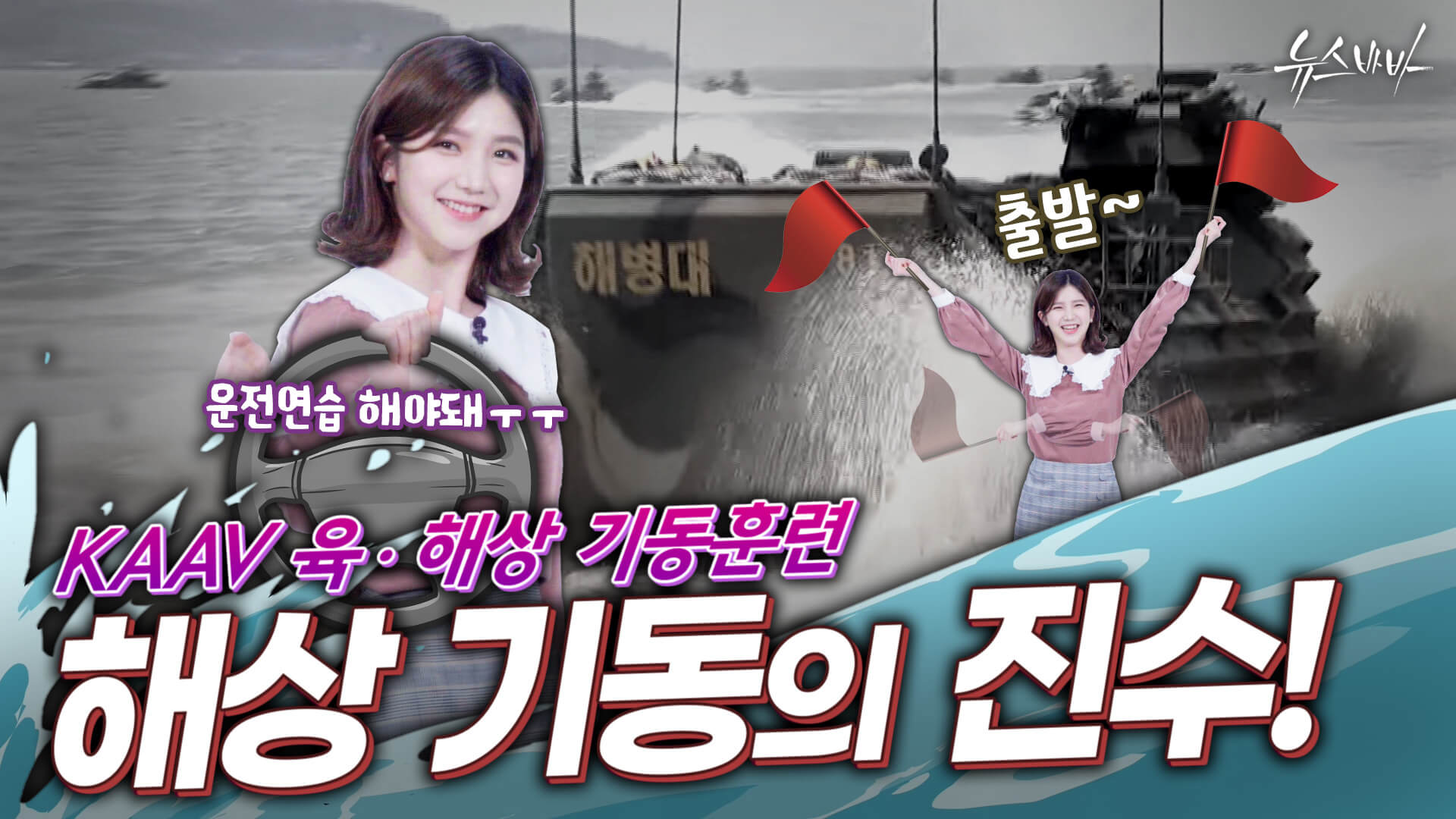 [뉴스바바] 해상 기동의 진수!