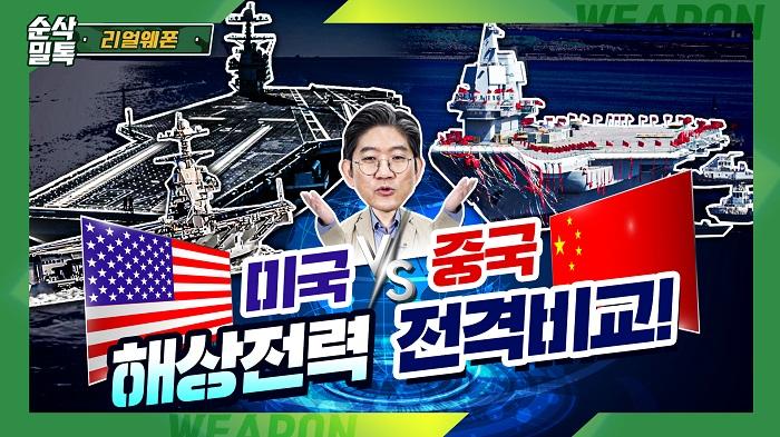 [미국 vs 중국 해상전력] 전격
