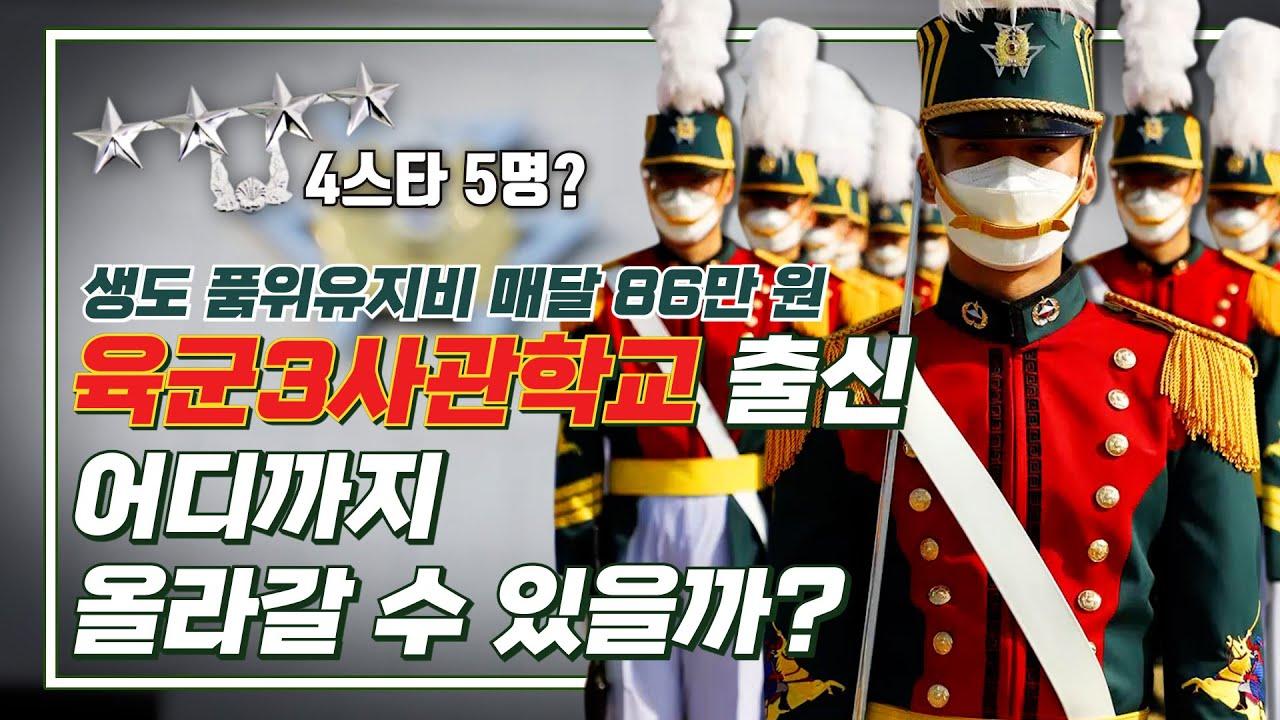 [군금해] 육군3사관학교 출신 어