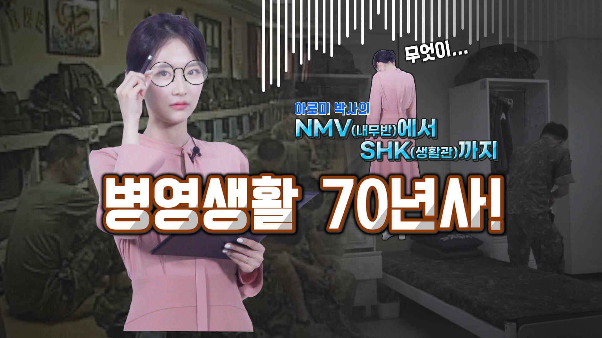 [뉴스바바] 아로미 박사의 NMV(