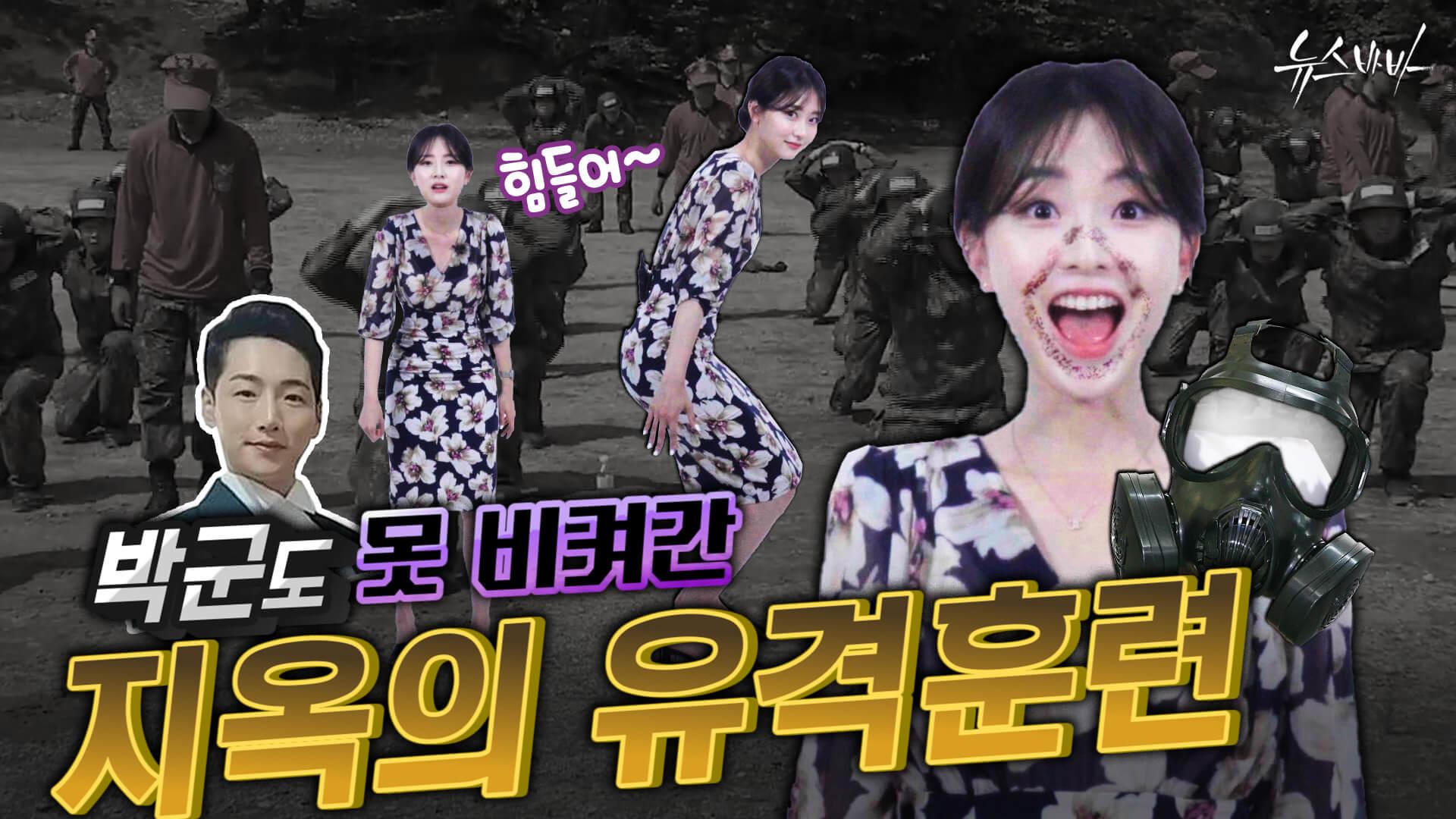 [뉴스바바] 박군도 못 비켜간 지