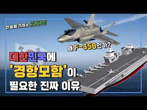 [군금해] 대한민국 해군 왜 경항