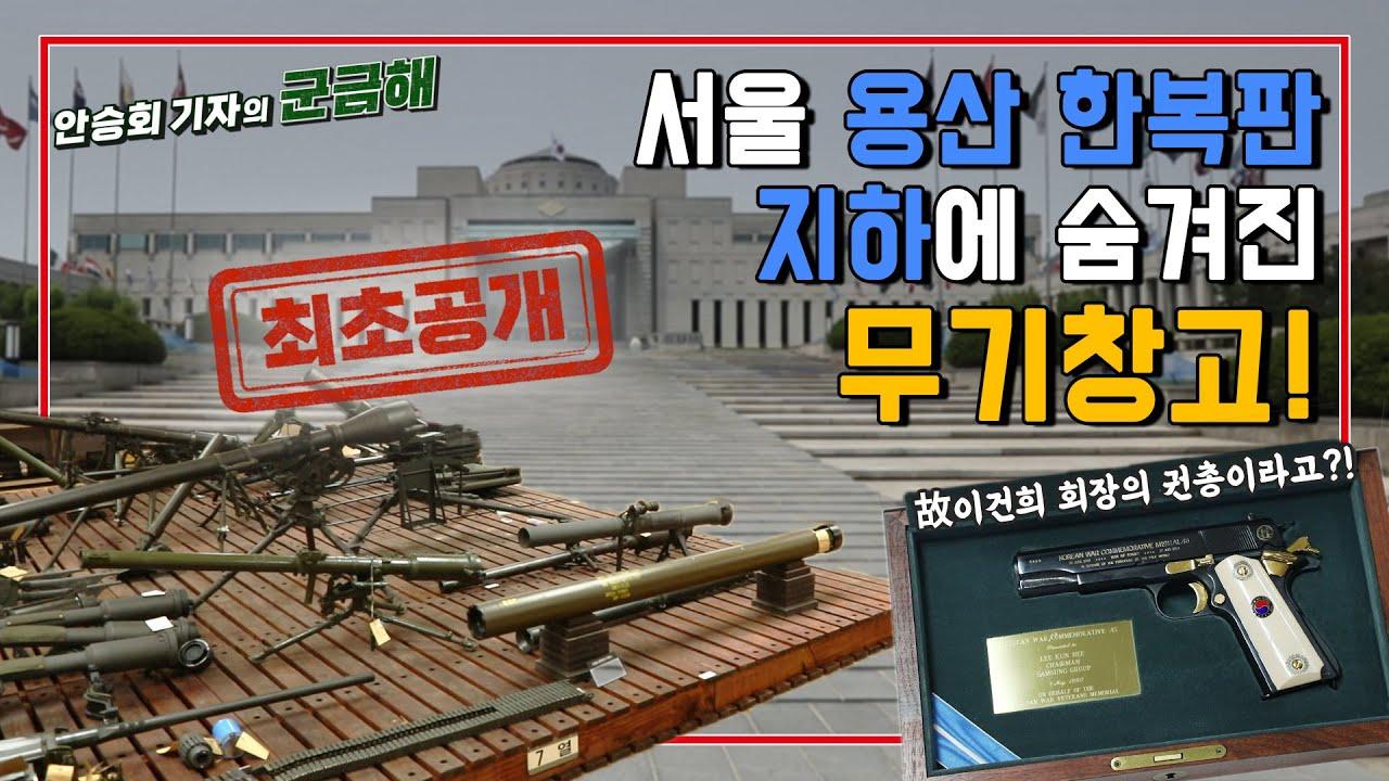 [최초 공개] 서울 용산 한복판