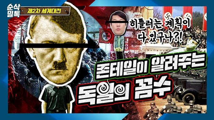 히틀러는 계획이 다 있구나? 존