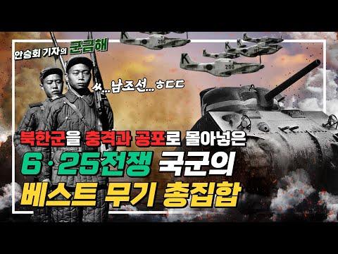 [군금해] 북한군을 충격에 휩싸