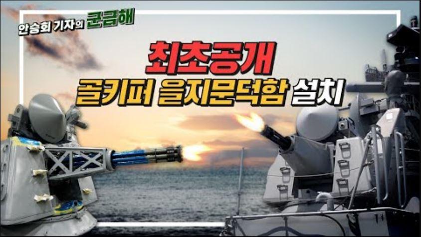 [군금해] 최초공개 해군 을지문