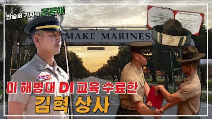 [군금해] 43세 김혁 상사, '지옥