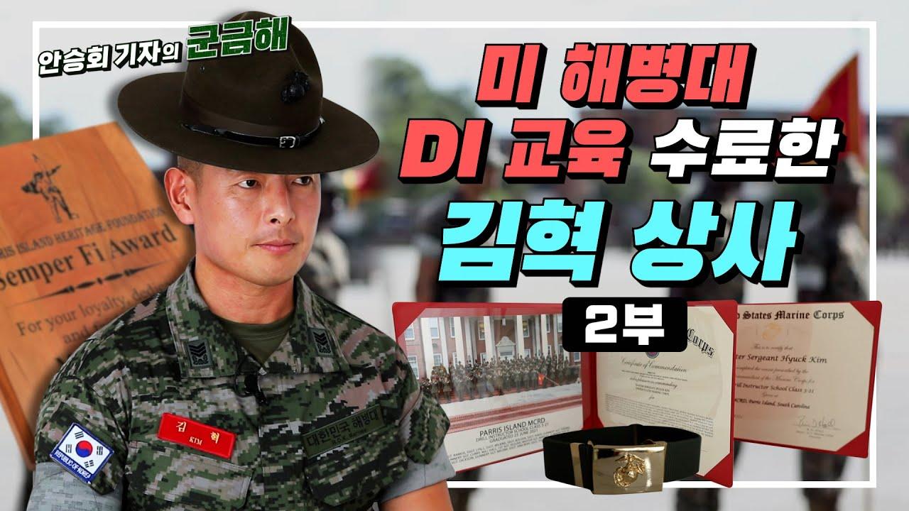 43세 김혁 상사가 유일한 한국인