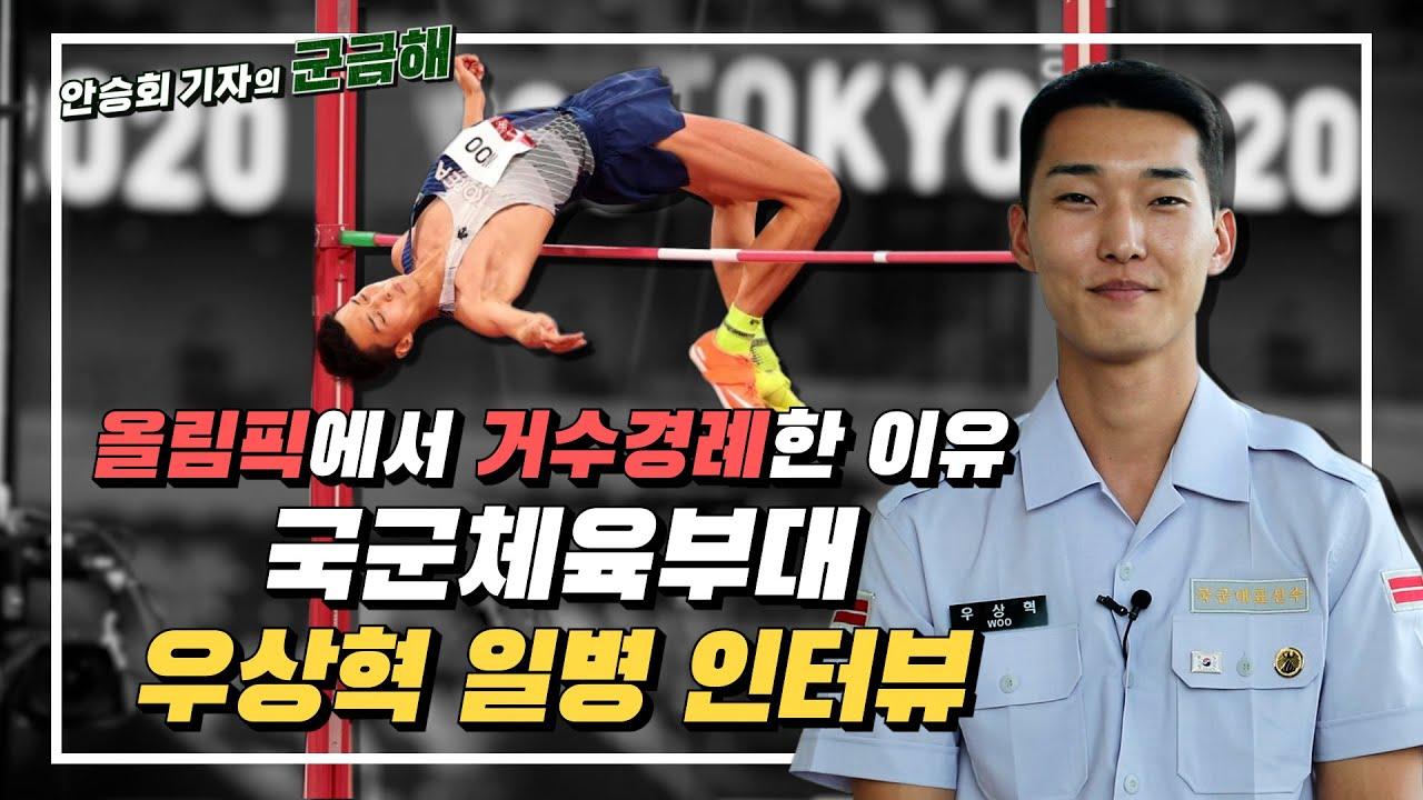 [군금해] 높이뛰기 국가대표 우