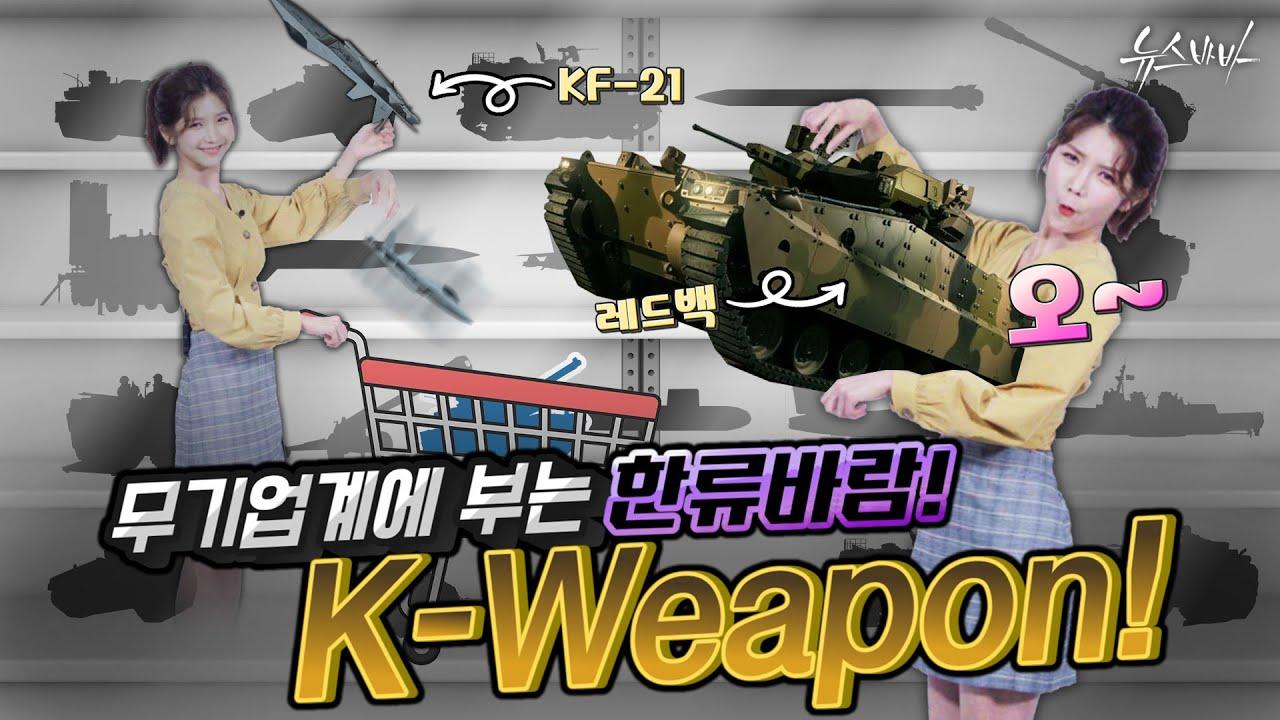 무기업계에 부는 한류바람! K-W