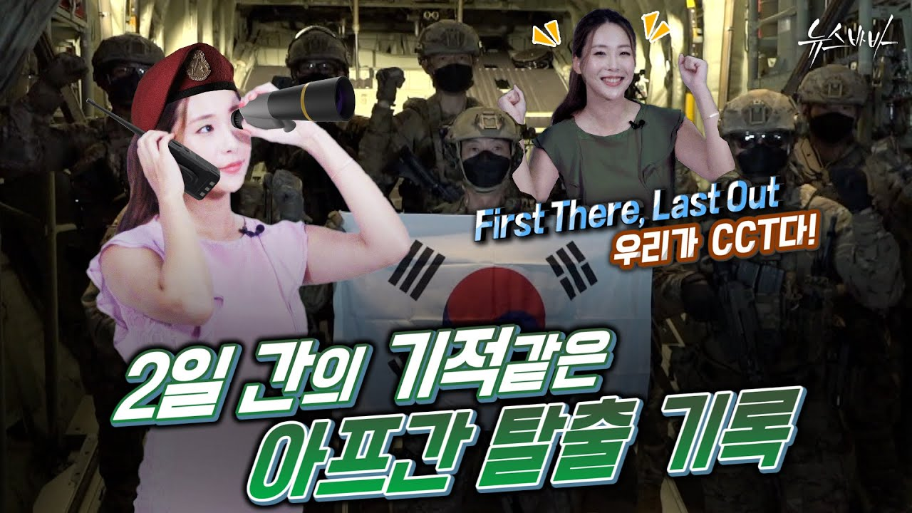 First There, Last Out 우리가