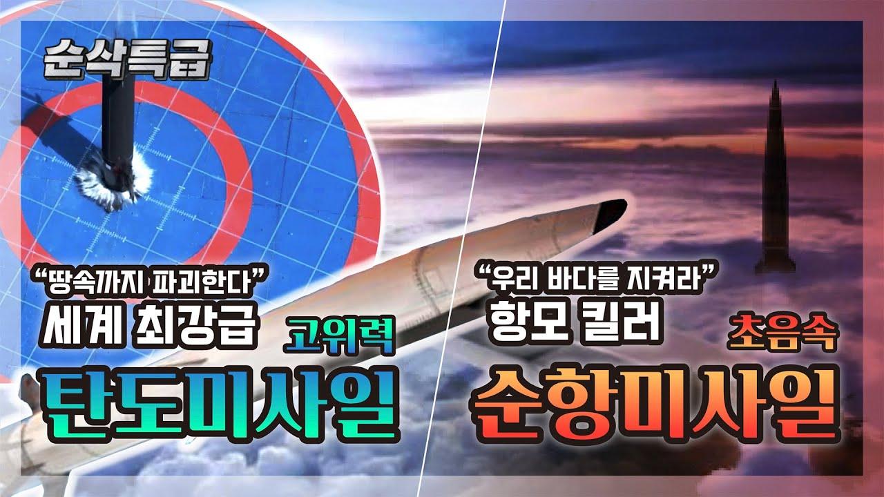 세계 최강급 신무기★고위력 탄
