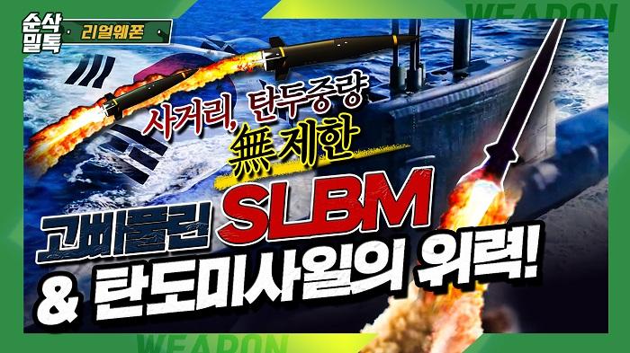 ※대한민국 미사일 특집①※ 사