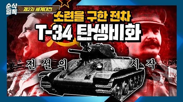 소련을 구한 전차! T-34 탄생 비