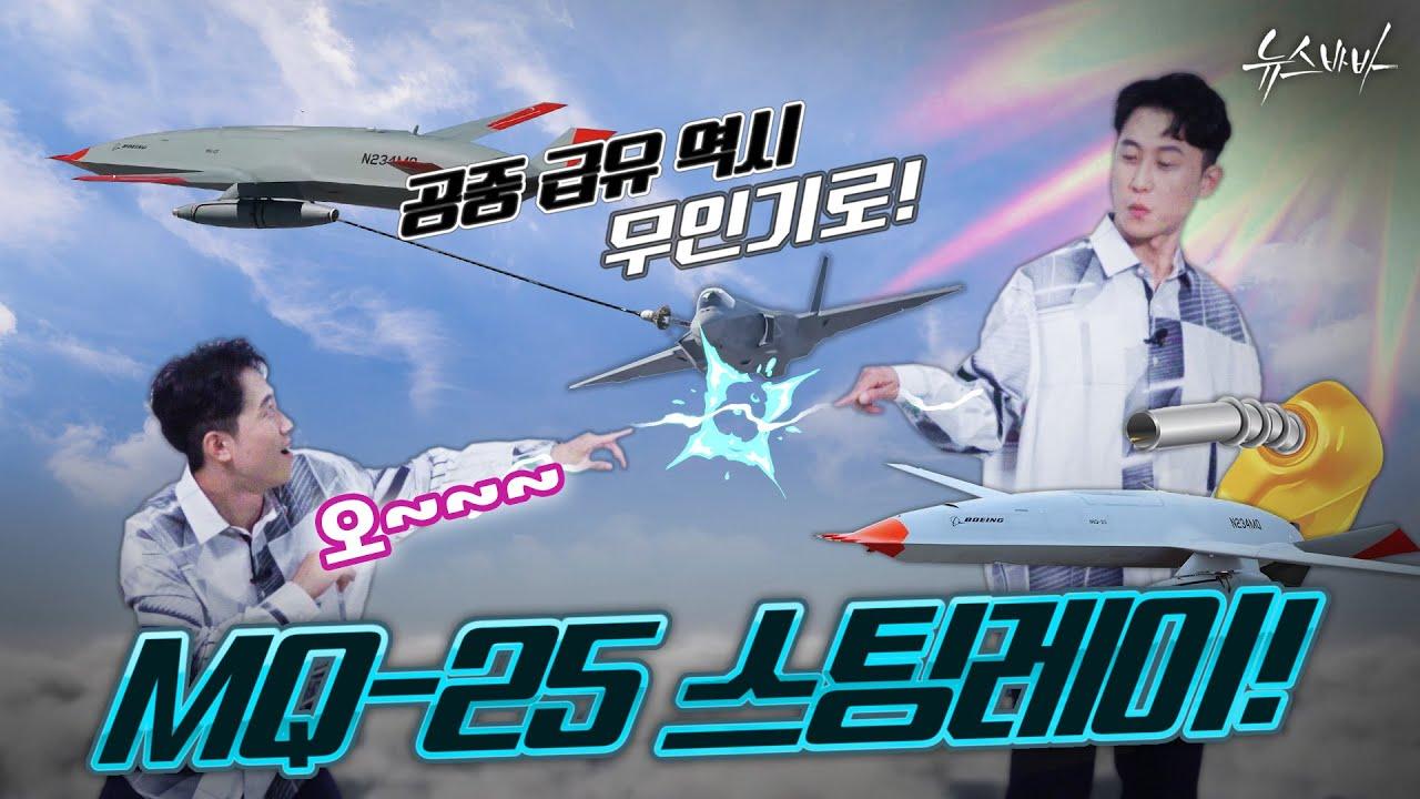 공중급유도 무인시대!! MQ-25 스