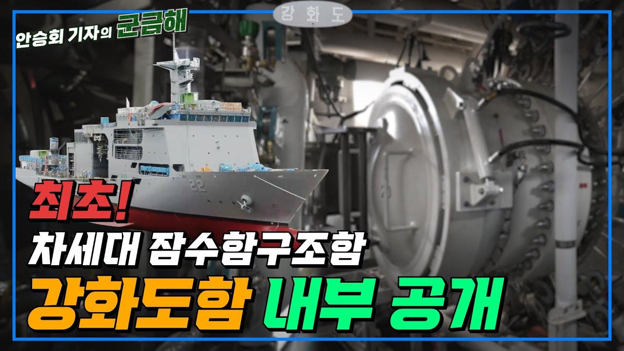 [군금해] 챔버 최초 공개! 강화