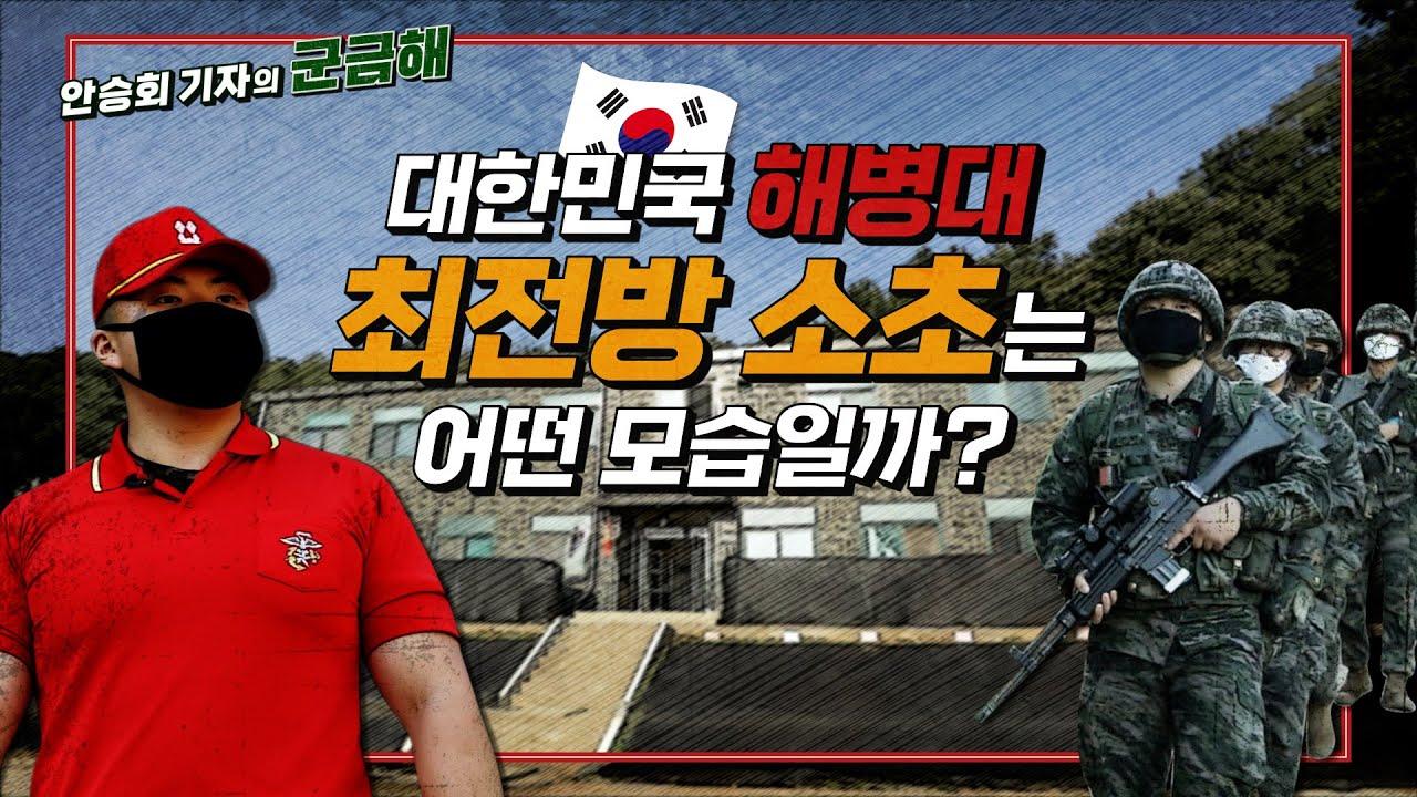 [군금해] 대한민국 해병대 최전