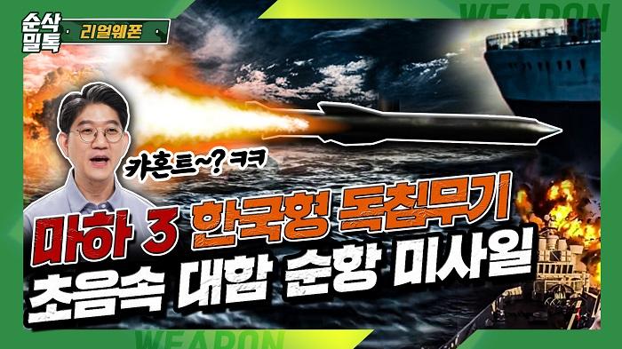 마하3 한국형 독침무기 [초음속