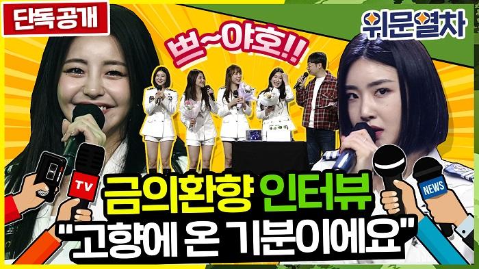 단독공개♥금의환향 인터뷰 &qu