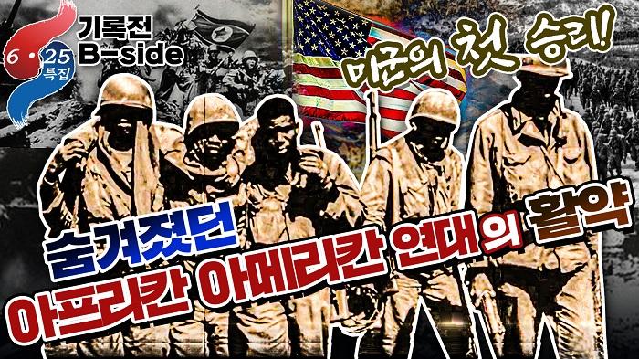 [6·25전쟁 B-side] 미군의 첫승