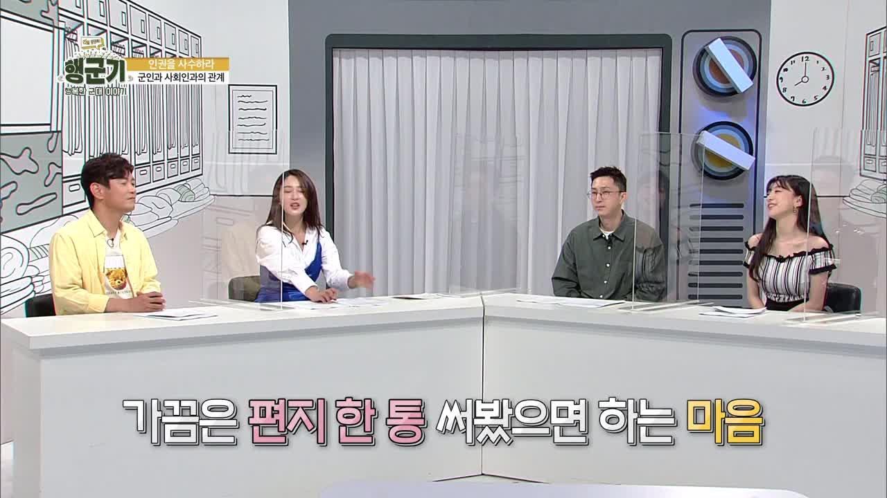 [행복한군대이야기] 318회