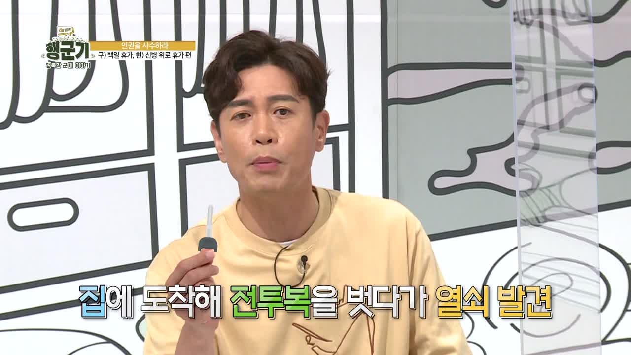 [행복한군대이야기] 324회