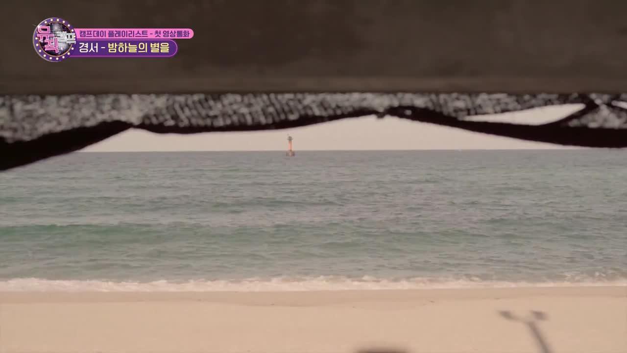 [뮤직캠프] 53회
